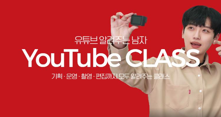 유튜브 클래스