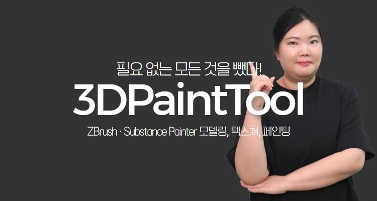 3D페인터툴 클래스