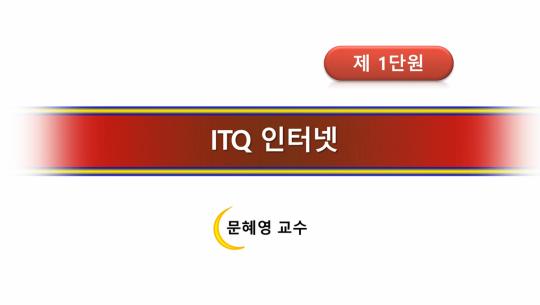 ITQ 인터넷 (2016년) 자격증 한번에 따기