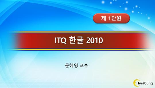 ITQ 한글 2010 자격증 한번에 따기