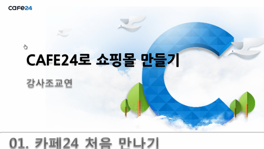 Cafe 24로 쇼핑몰 만들기(2018)