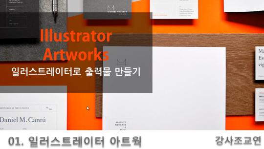 Adobe Illustrator로 출력물 만들기 Part.1 - 명함, 봉투, 플래카드
