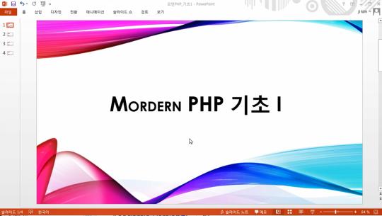 Modern PHP (모던 PHP) 제대로 배우기 기초 Part.1-1