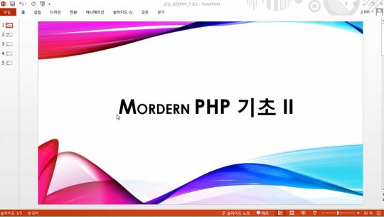 Modern PHP (모던 PHP) 제대로 배우기 기초 Part.2-1