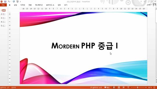 Modern PHP (모던 PHP) 제대로 배우기 중급 Part.1