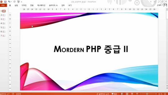 Modern PHP (모던 PHP) 제대로 배우기 중급 Part.2-1