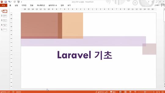 PHP 프레임워크, Laravel(라라벨) 프로그래밍 기초 Part.1