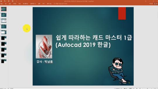 쉽게 따라하는 ATC 캐드마스터 1급 (AutoCAD 2019 한글)