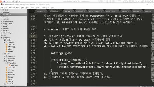 Python(파이썬) 웹프레임워크 - Django(장고) 제대로 배우기 Part.2 (기초2)