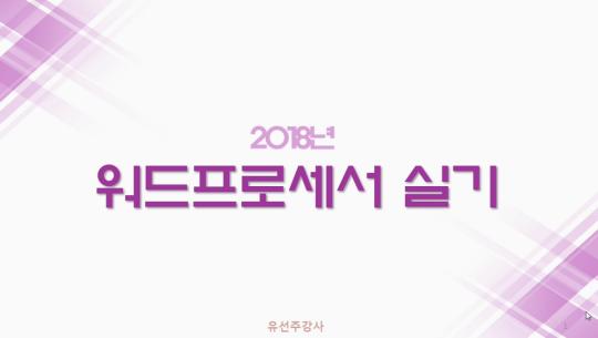 워드프로세서 실기 (2018개정)