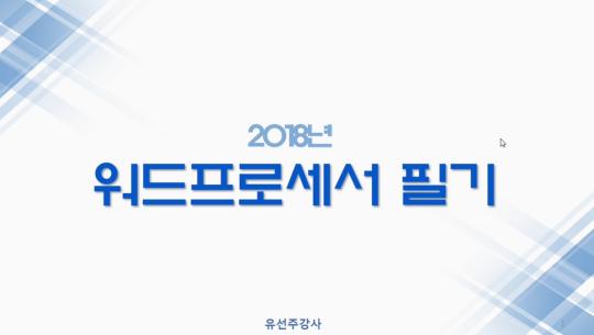 워드프로세서 필기 (2018개정)