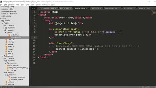 Python(파이썬) 웹프레임워크 - Django(장고) 제대로 배우기 Part.4 (중급2)