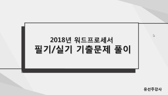 워드프로세서 필기-실기 기출문제풀이 (2018개정)