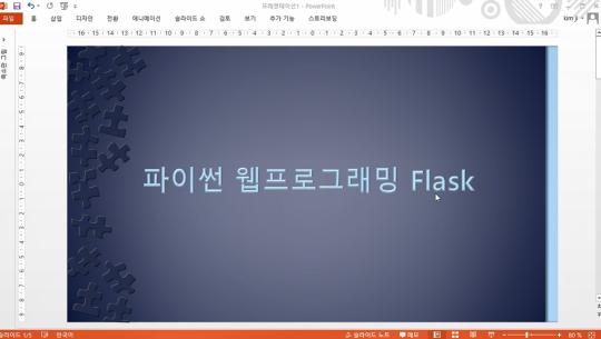 Python(파이썬) 웹프로그래밍 - Flask(플라스크) 제대로 배우기 Part.1 (기초1)