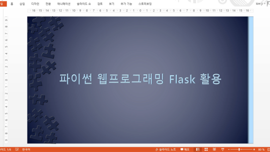 Python(파이썬) 웹프로그래밍 - Flask(플라스크) 제대로 배우기 Part.3 (활용1)