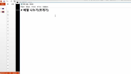 수치분석을 위한 Python(파이썬) 라이브러리 Part.1-2