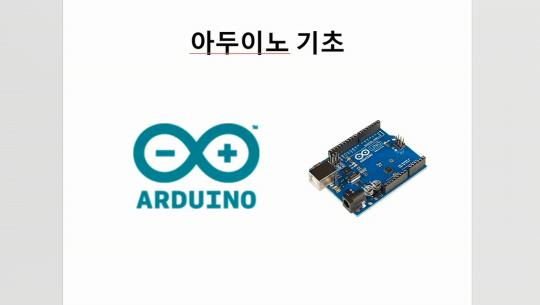 Arduino(아두이노) 기초 다지기
