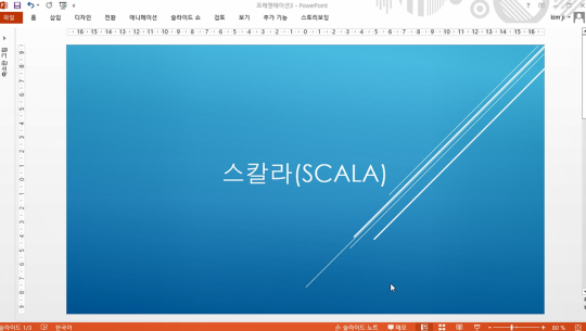 Scala(스칼라) 프로그래밍 제대로 배우기 Part.1 (기초1)