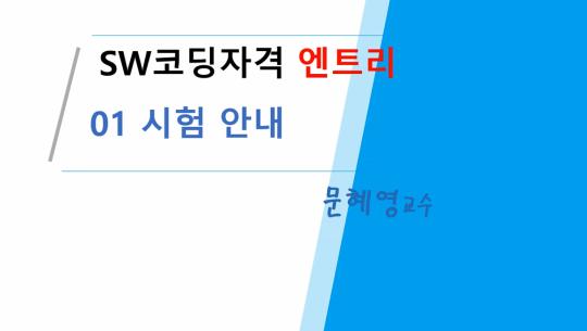 SW 코딩자격 2급 - 엔트리(한국생산성본부주최) 자격증 따기