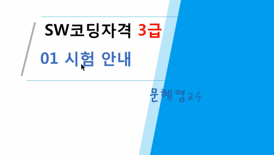 SW 코딩자격 3급 - 스크래치(한국생산성본부주최) 자격증 따기