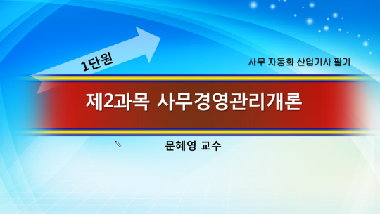 사무자동화산업기사 필기 - 제2과목 사무경영관리개론 (2017개정)