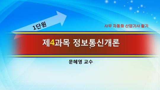 사무자동화산업기사 필기 - 제4과목 정보통신개론 (2017개정)
