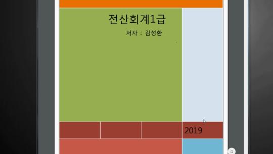 전산회계 1급 자격증 따기 (2019) Part.1