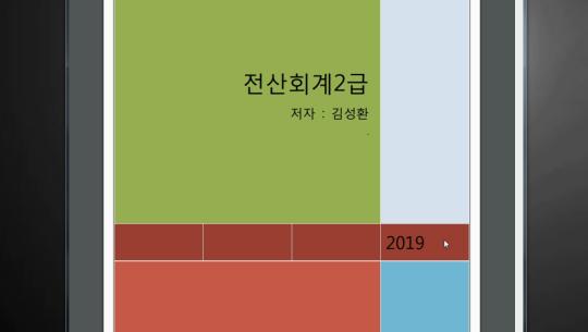 전산회계 2급 자격증 따기 (2019년) Part.1