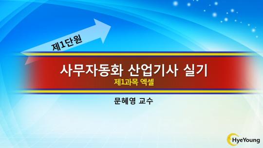 사무자동화산업기사 실기 - 제1과목 엑셀 (2017개정)