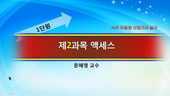 사무자동화산업기사 실기 - 제2과목 액세스 (2017개정)