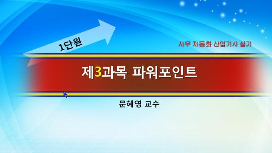 사무자동화산업기사 실기 - 제3과목 파워포인트 (2017개정)