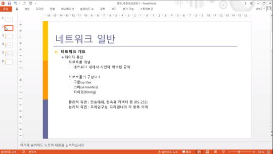 정보보안산업기사 (정보보안기사) 필기 (네트워크보안) (2019) Part.1