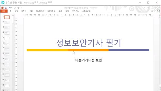 정보보안산업기사 (정보보안기사) 필기 (어플리케이션보안) (2019) Part.1