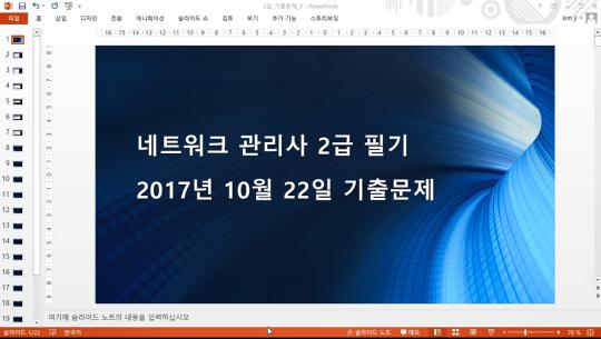 네트워크 관리사 2급 필기 기출문제 (2017년)