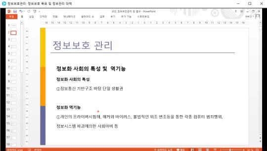 정보보안기사 필기 (정보보안 관리 및 법규) (2019) Part.1