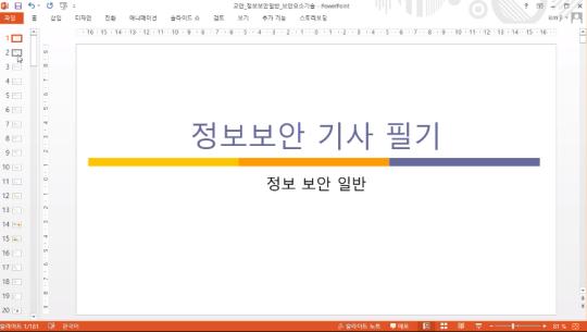 정보보안산업기사 (정보보안기사) 필기 (정보보안일반) (2019) Part.1