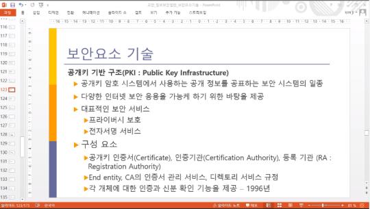 정보보안산업기사 (정보보안기사) 필기 (정보보안일반) (2019) Part.2