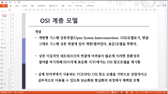 정보보안산업기사 (정보보안기사) 실기 (네트워크) (2019) Part.1