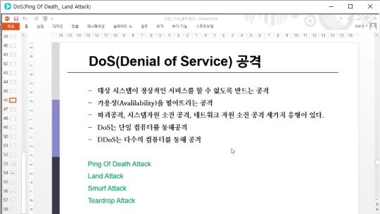 정보보안산업기사 (정보보안기사) 실기 (네트워크) (2019) Part.2