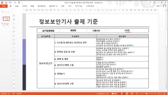 정보보안산업기사 (정보보안기사) 실기 (시스템) (2019) Part.1