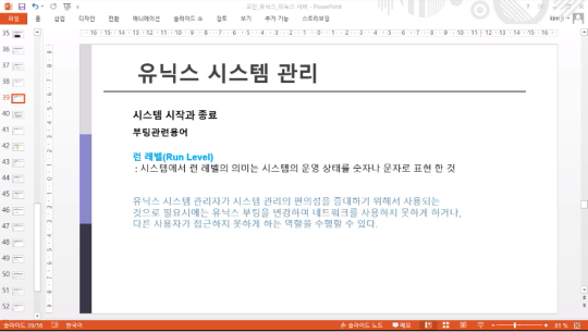 정보보안산업기사 (정보보안기사) 실기 (시스템) (2019) Part.2