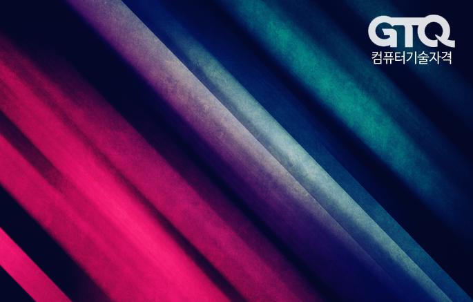 GTQ 포토샵 CS6 - 2급 핵심기능 배우기