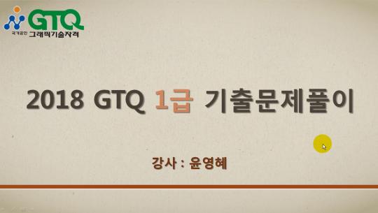 GTQ 1급 포토샵 기출문제(2018년 시행문제) Part.1