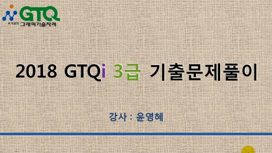 GTQ 3급 일러스트 기출문제(2018년 시행문제)