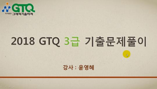 GTQ 3급 포토샵 기출문제(2018년 시행문제)