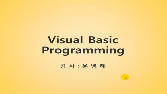 Visual Basic 2015 프로그래밍 제대로 배우기 Part.1