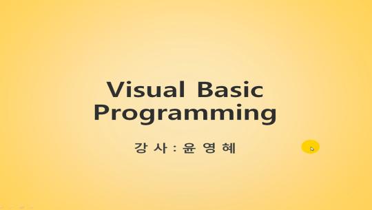 Visual Basic 2015 프로그래밍 제대로 배우기 Part.2