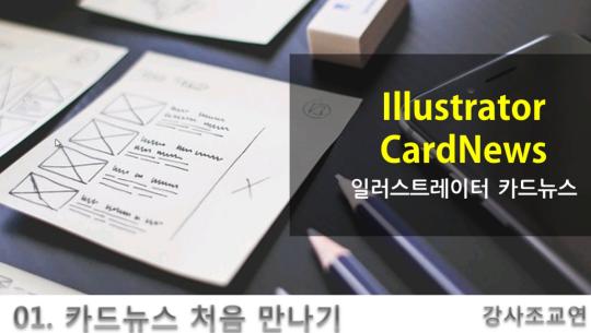Adobe Illustrator 로 카드뉴스 제작하기