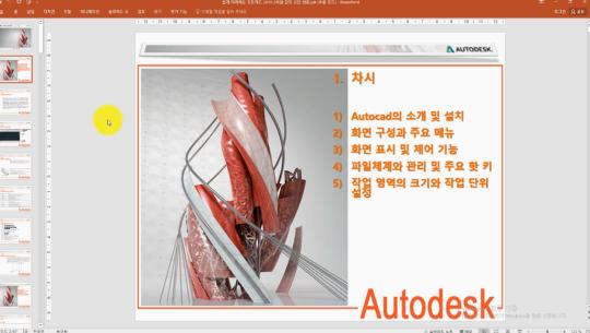 쉽게 따라하는 AutoCAD 2019 2D 한글 (캐드)