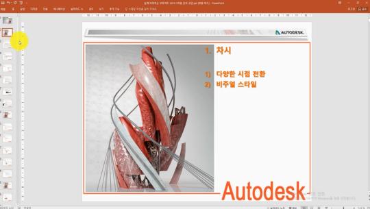 쉽게 따라하는 AutoCAD 2019 3D 한글 (캐드)